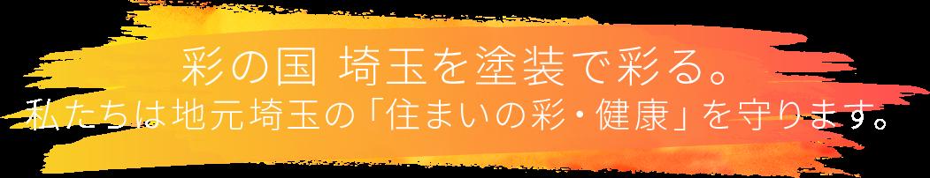 丁寧な塗装リフォームで、地元埼玉の「住まいの健康」を守ります。